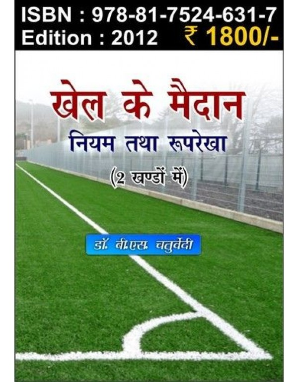 filed of sports Rules